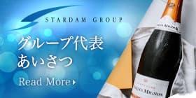 スターダムグループ代表あいさつ