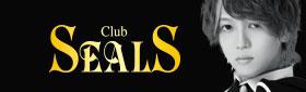 岡山市北区柳町のホストクラブ SEALS