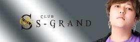 S-GRAND