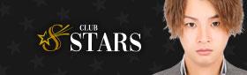 Club STARS