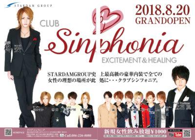 Sinphonia 2018年9月