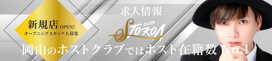 Club STOROA 求人情報
