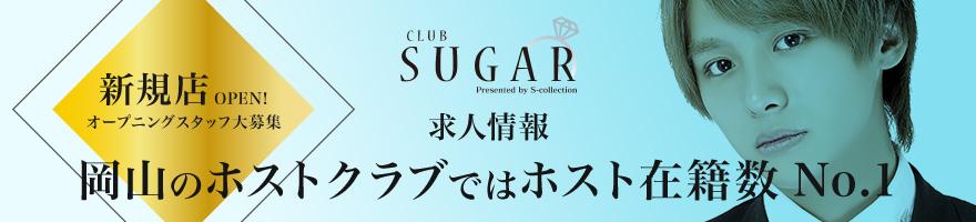 Club SUGAR 求人情報