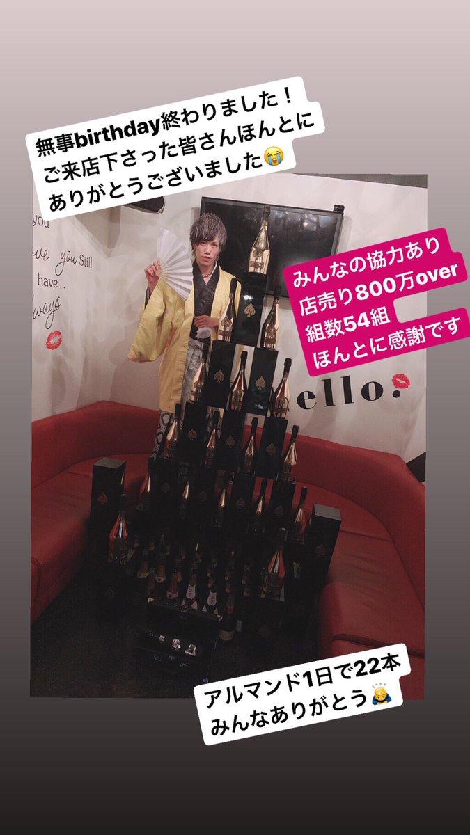 STNYホスト 神堂 遊士Birthday