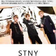 イケメン集団・岡山「STNY」!!