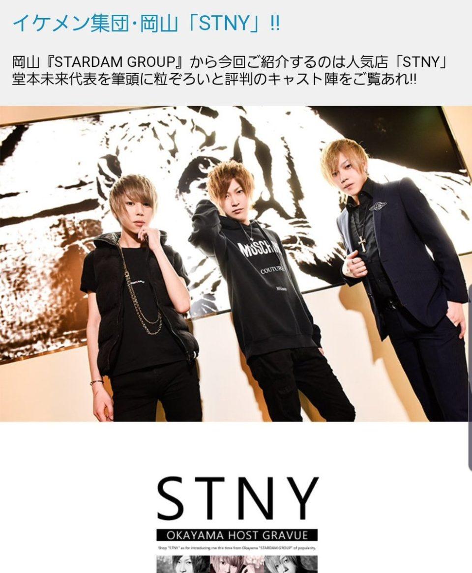 イケメン集団・岡山ホストクラブ STNY!