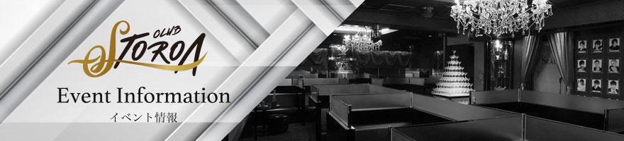 Club STOROA イベント情報