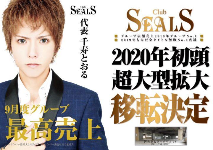 SEALS 宣伝1