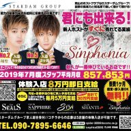 Sinphonia 求人広告