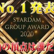 STARDAM AWORD 2020