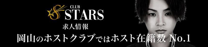 Club STARS 求人情報