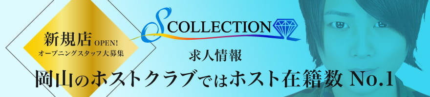SCOLLECTION求人情報