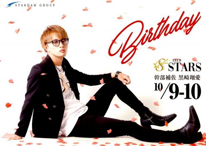 黒崎翔愛Birthday