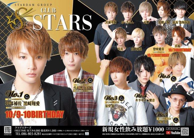 STARS FunFun