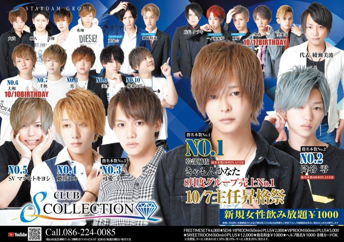 S-collection FunFun
