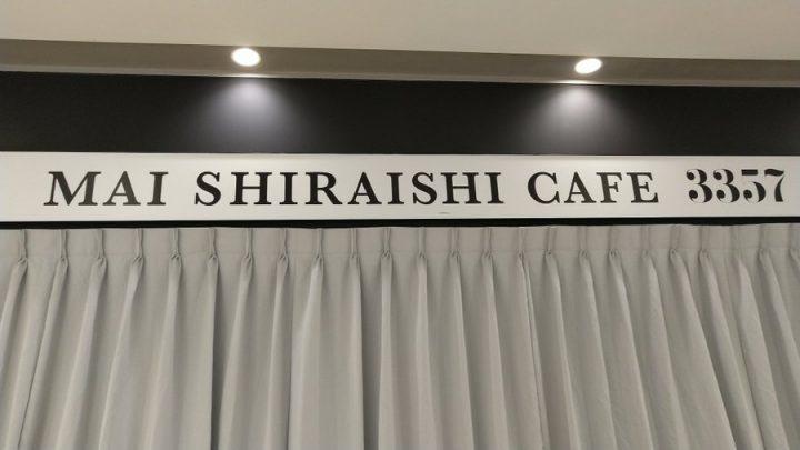白石麻衣CAFE