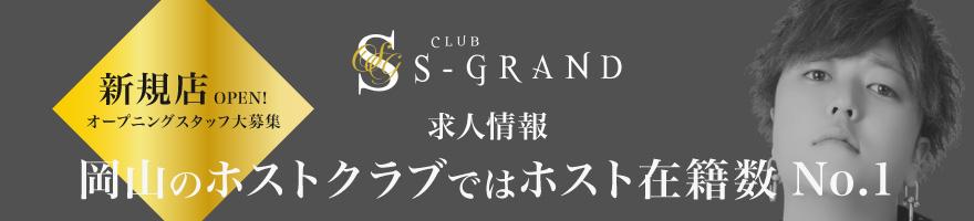 Club S-GRAND 求人情報